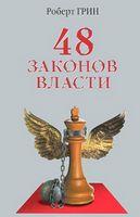 48 законов власти (офсет)
