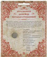 Неразменная денежка Натальи Степановой (светлая). Степанова Н.И.