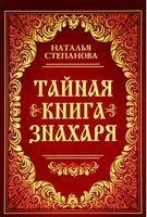 Тайная книга знахаря. Степанова Н.