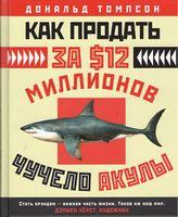 Як продати за $12 мільйонів опудало акули