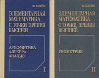 Элементарная математика с точки зрения высшей. В 2-х томах