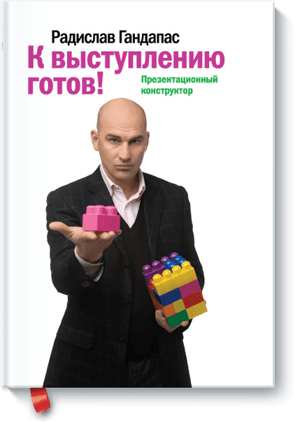До виступу готовий! Презентаційний конструктор. 6-е изд.