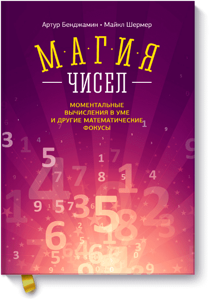 Магія чисел. Моментальні обчислення в розумі й інші математичні фокуси