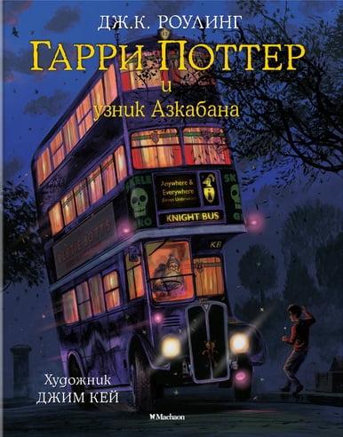 Гарри Поттер и узник Азкабана (с цветными иллюстрациями)