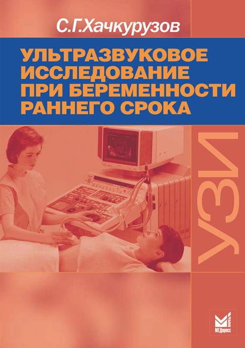 Ультразвуковое исследование при беременности раннего срока. 6-е изд.