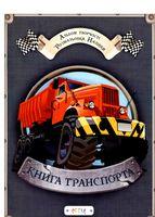 Книга транспорта / Альбом для творчості