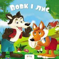 Вовк та Лис / Казки для малюків