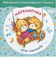 Математика для малюкiв. З наліпками. / Навчаємось з ведмежатком Тимком