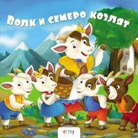 Волк и семеро козлят / Казки для малюків