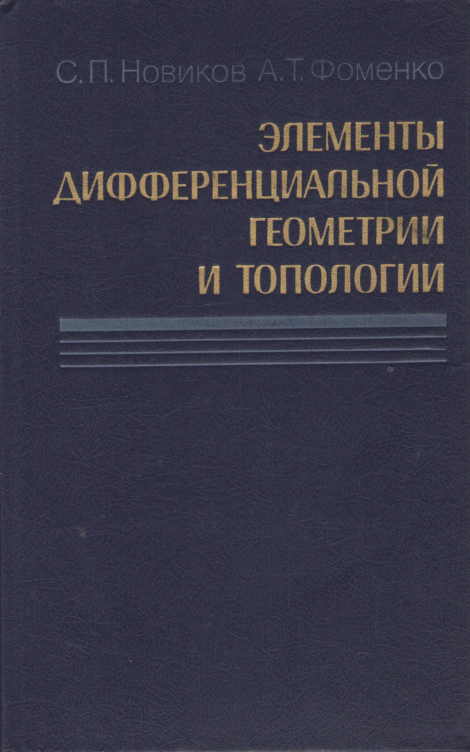 Элементы дифференциальной геометрии и топологии