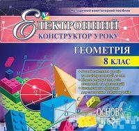 Електронний конструктор уроку. Геометрія. 8 клас