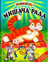 Мишача рада. Українські народні казки. Читання по складах. (папір крейдяний).