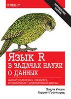 Язык R в задачах науки о данных. Импорт, подготовка, обработка, визуализация и моделирование данных (полноцветное издание)
