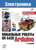 Мобільні роботи на базі Arduino, 2-е изд.