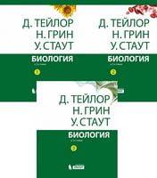 Біологія в 3-х томах (комплект т. 1,т 2,т 3) вид.