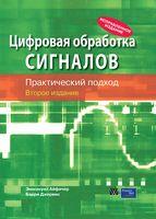 Цифровая обработка сигналов: практический подход, 2-е издание