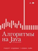Алгоритмы на Java, 4-е издание
