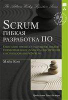 Scrum: гибкая разработка ПО (Signature Series)