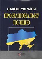 Закон України «Про Вищий антикорупційний суд». 2018 року.