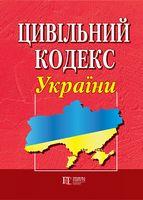 Цивільний кодекс України. Станом на 23 січня 2019 року.