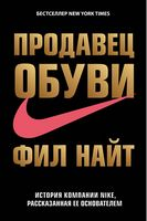 Продавець взуття. Історія компанії Nike, розказана її засновником