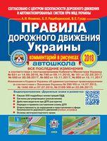 Правила дорожного движения Украины. Коментарий в рисунках. Автошкола 2018