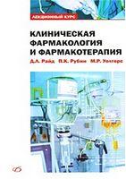 Клінічна фармакологія та фармакотерапія