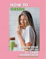 How to Green. Корисні рецепти від Саші Новікової