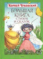 Большая книга стихов и сказок. Чуковский К. И.