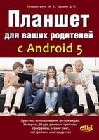 Планшет для ваших родителей с Android 5