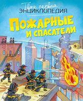 Твоя первая энциклопедия. Пожарные и спасатели