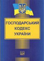 Господарський кодекс України