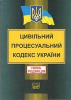 Цивільний процесуальний кодекс України. Нова редакція
