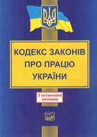 Кодекс законів про працю України. Станом на 14 січня 2019 року. Нова редакція