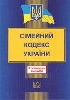 Сімейний кодекс України
