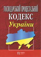 Господарський процесуальний кодекс України