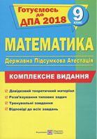 Математика. Комплексна підготовка до ДПА. 9 клас 2018