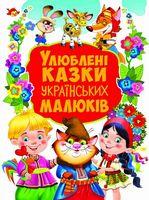 Улюблені казки українських малюків. 36 казок
