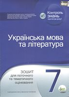 Українська мова та література. 7 клас: зошит для поточного та тематичного оцінювання (НОВА ПРОГРАМА)