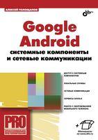 Google Android. Системні компоненти і мережеві комунікації