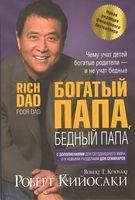 Богатый папа, бедный папа (новая редакция)