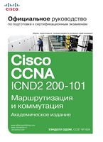 Официальное руководство Cisco по подготовке к сертификационным экзаменам CCNA ICND2 200-101: маршрутизация и коммутация.