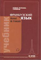 Учебник. Французский язык. Manuel de francais