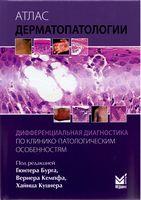 Атлас дерматопатологии. Диференціальна діагностика за клініко-патологічних особливостей