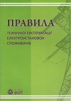 Правила технічної експлуатації електроустановок споживачів. 2017
