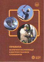 Правила безпечної експлуатації електроустановок споживачів. НПАОП 40.1-1.21-98 (2.6.2 у)