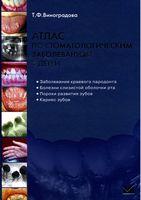 Атлас по стоматологическим заболеваниям у детей (CD) 2-е изд.