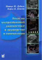Атлас з ультразвукової діагностики в акушерстві і гінекології
