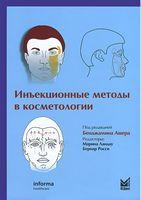 Инъекционные методы в косметологии 3-е изд.