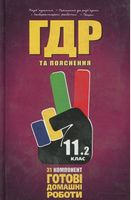 ГДР пояснення 11 кл. 2 том